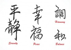 Free vector Free Chinese Calligraphy Typography Vector #27791