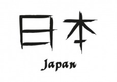 Free vector Japanese calligraphy #19868