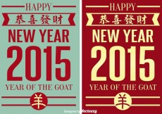 Free vector Chinese New Year Retro Cards #28121