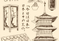 Free vector Hand drawn japanese elements #21541