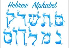 Free vector Water Hebrew Alphabet Vectors #21482